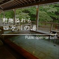 四万川の湯■趣の異なる『内湯』、『中の湯』、『庭園風呂』の3つの浴槽を備えております。