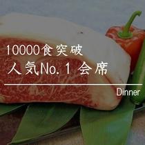 ■人気No1会席■上州もち豚に上州牛サーロインステーキをプラスした特別料理会席。