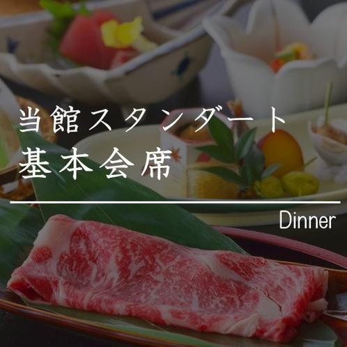 ■基本会席■ブランド肉「上州牛」と「もち豚」。そのブランド肉をいっぺんに味わえる基本会席。