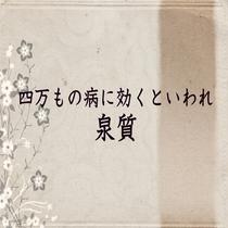 【泉質】古くから湯治場として栄えた四万温泉には、『四万(よんまん)の病を癒す霊泉』の伝説がございます