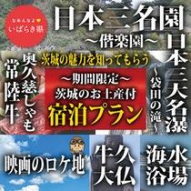 茨城県をアピール