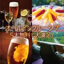 夕食時の飲み放題や、湯上りビール、アイスキャンディ、高性能マッサージチェアなど無料で利用可。