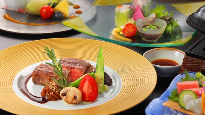 【グレードUP会席プラン】メインの「山形牛ステーキ」と厳選食材を味わう♪和洋中会席