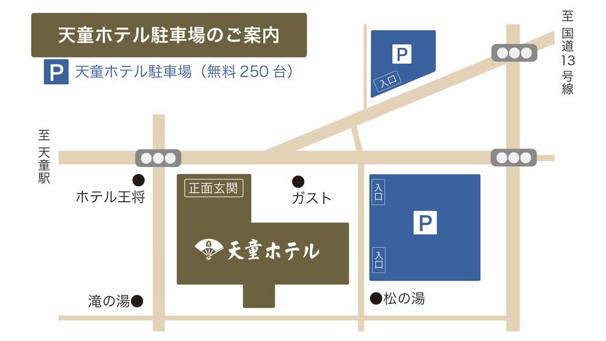 【駐車場のご案内】 ※当館から約130mの場所にあります
