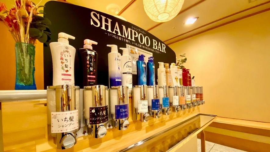 【シャンプーバー】お好きなシャンプー・コンディショナーをお使いください。(大浴場前)