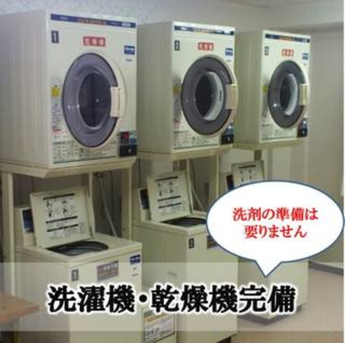 [有料]洗濯機&乾燥機あり(洗剤自動投入式)