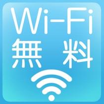 Wi-Fi&インターネット接続無料