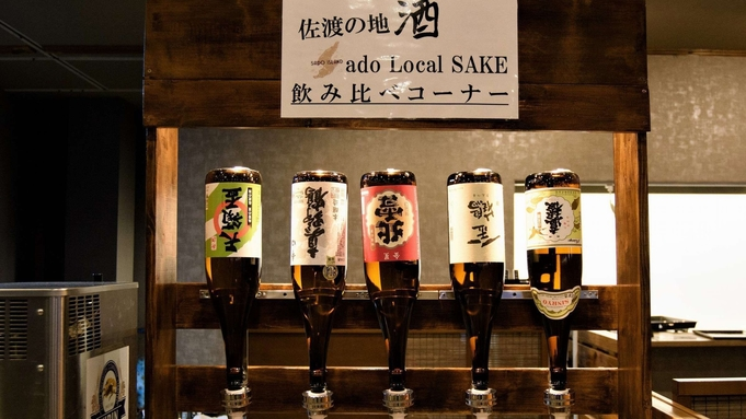 【日本酒利き酒】佐渡5蔵 日本酒利き酒セットプラン 【2食付】