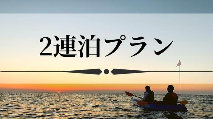 【2連泊で10%OFF】気軽な佐渡リゾート♪自然の中で海を眺めてゆったり滞在【朝・夕 各2食付】