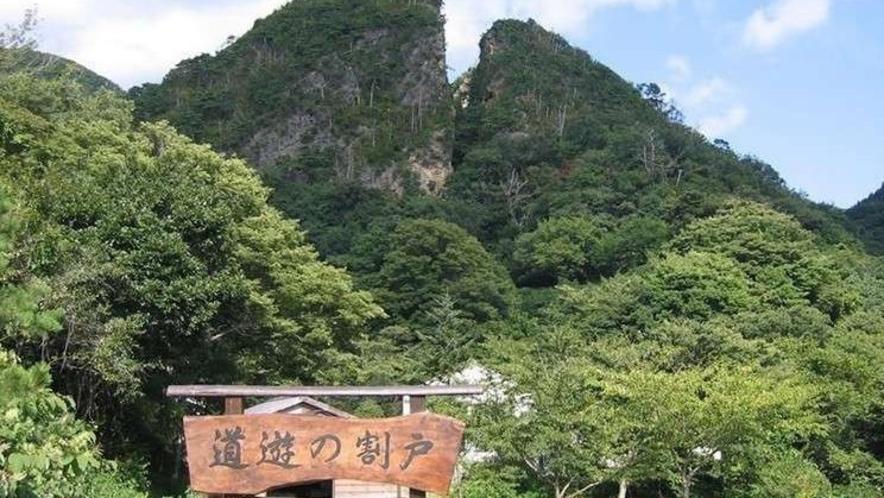 道遊の割戸: 金脈を掘り進むうちに山がV字に割れたような姿になっています。