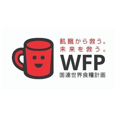 ホテルに泊まって社会貢献を。国連WFPのレッドカップキャンペーン支援宿泊プラン【室料のみ】