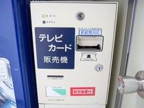 【有料テレビ券売機】