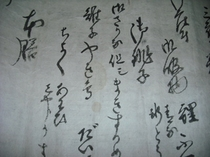 当館、江戸時代の伊勢神宮献上献立に鯉の文字