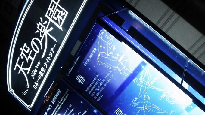 【ナイトツアー】マイカーで行く♪日本一の星空鑑賞券付宿泊プラン★夕食は会席料理