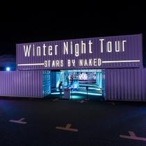 Winter Night Tour エントランス