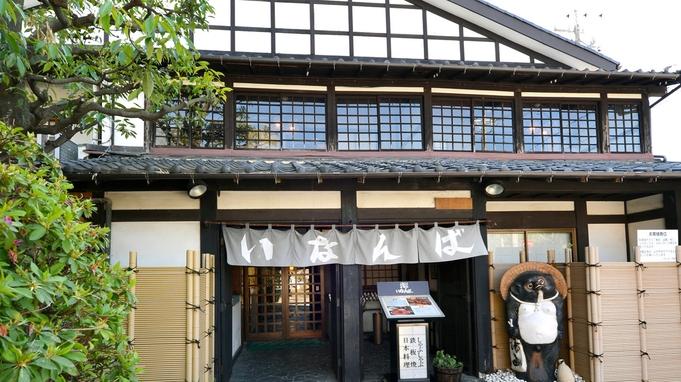 【秋冬旅セール】民芸割烹「いなんば」で食す!浜松名物うな重プラン