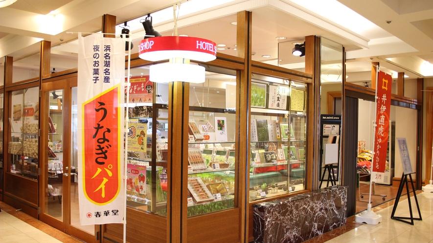 ■ショップ 「スーベニア」1階。特産のお土産、浜松の銘菓、菓子類やドリンクなどを取り揃えております。
