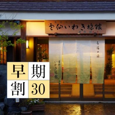 【早割】30日前の予約でお得にご宿泊!雲仙いわき旅館の源泉100%かけ流し温泉と旬の食材を味わう♪