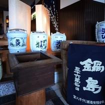 日本酒好きにはたまらない宿です