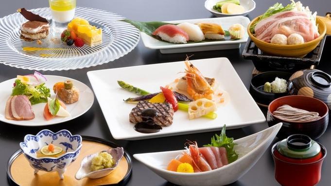 【レストラン「FONTANA」日本料理「千羽鶴」】ワンランク上の和洋贅沢ディナー〜Etoile〜