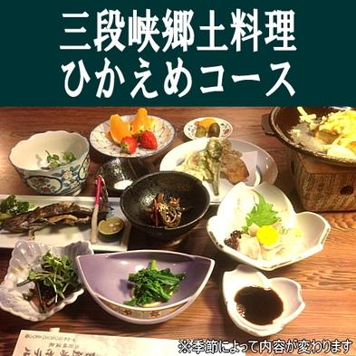 三段峡郷土料理「ひかえめ」プラン(広間食)周辺の山々の素材をできるだけ使用【紅葉】【ひろしま二人旅】