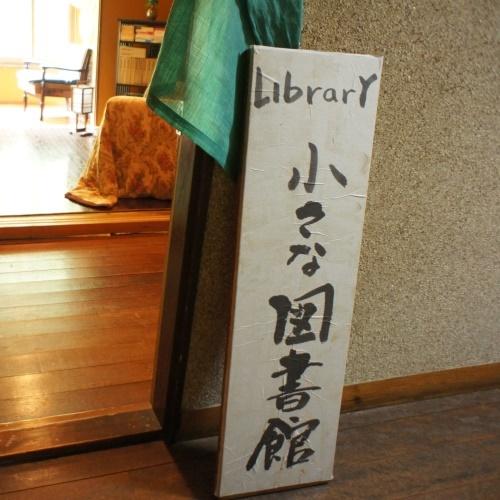 【小さな図書館】懐かしい本や小説を置いてます!