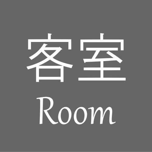 ◆客室のご案内◆