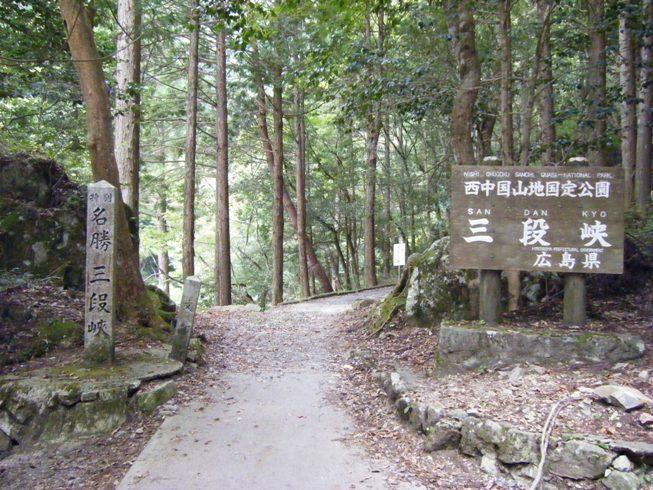 三段峡渓谷の入口です。皆さんここから歩かれます。