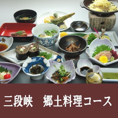 【三段峡郷土料理コース】山菜等はできるだけ近くの山々で採れた旬で新鮮なものを使います!