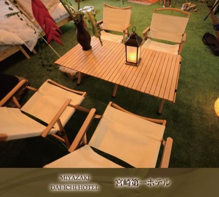 【男性のみ限定プラン*朝食付き】ホテル内のグランピングスペースでキャンプ体験☆