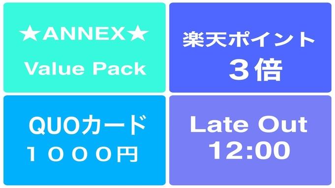 【期間限定】あったら嬉しい3大特典★★ANNEX Value Pack★★/朝食付