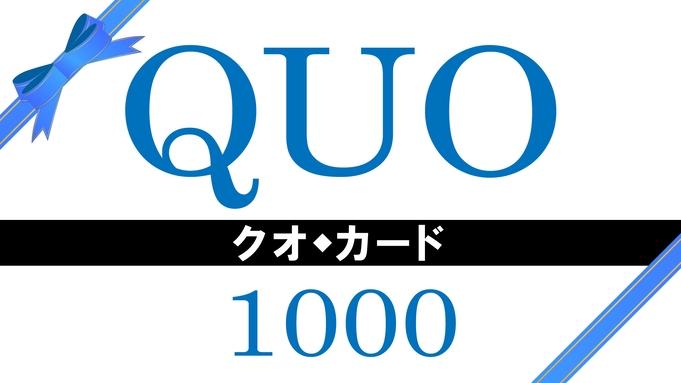 【出張応援】ビジネス応援QUOカード1000円付でちょい得なプラン♪/朝食付