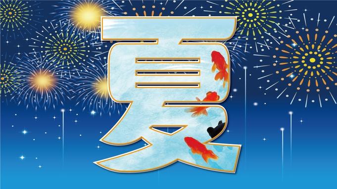 【ふくしまプライド。】会いに行こう。福島の夏に。夏旅応援☆/素泊り≪室数限定≫