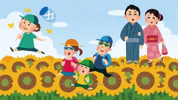 【夏休み】【期間限定】8月だヨ!全員集合☆ファミリー・カップルポイントUPプラン/朝食付