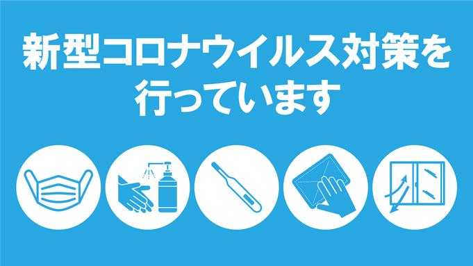 【夏休み】【期間限定】8月だヨ!全員集合☆ファミリー・カップルポイントUPプラン/素泊り