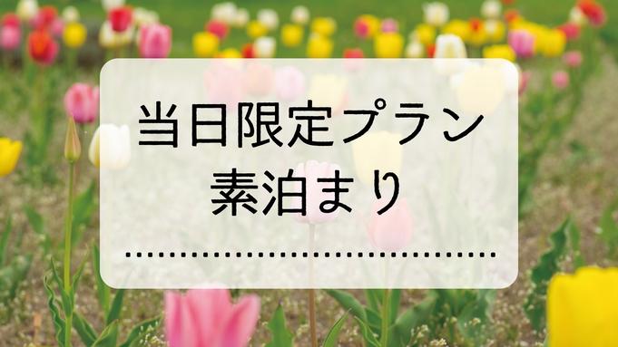 【当日限定】今日、宿をお探しの方必見!!/素泊り