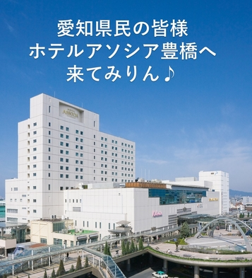 愛知県民限定♪和食レストラン「穂のはな」夕食&駅ビルで使えるクーポン付き 宿泊プラン