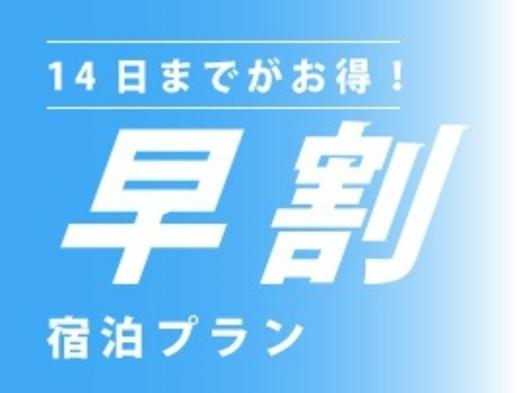 豊橋駅直結!【さき楽14】WEB限定プラン♪14日前の予約でお得に宿泊! ◆朝食付