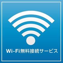 全客室Wi-Fi接続無料♪