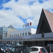 JR北見駅より徒歩7分