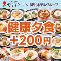 健康夕食200円