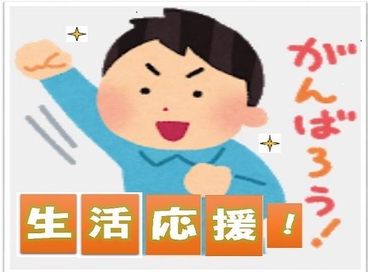 【事前決済専用期間限定】生活応援スペシャルプラン(トランドール朝食付)☆スペシャルプライス☆