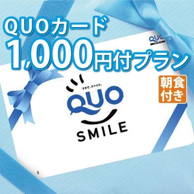 【QUOカード1000円】選べる朝食付プラン