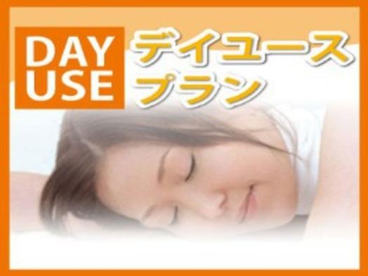 【デイユース】11時〜15時までの4時間ステイ