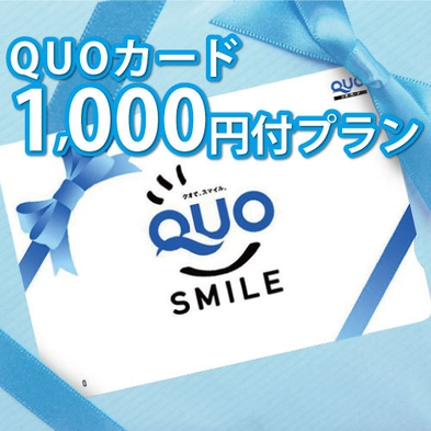 【GoToトラベル対象外】【QUOカード1000円】素泊りプラン