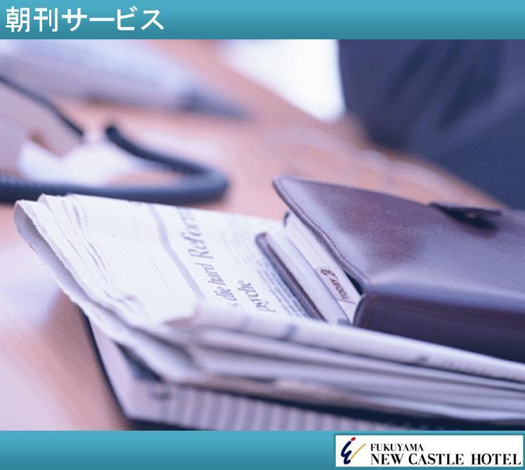 朝刊1紙サービス