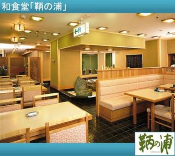 和食堂「鞆の浦」