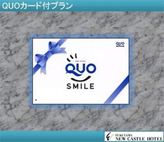 QUOカードプランあります