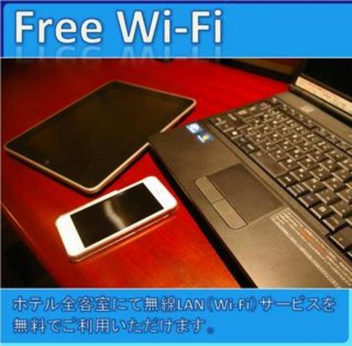 全室無線LAN(Wi-Fi)対応