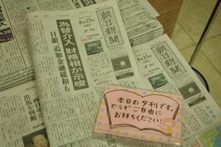朝刊無料サービス[数量限定]